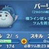 【LINEゲームツムツム】新ツム確率アップ スキル2バーリー
