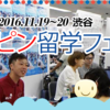【11月★留学フェア】参加スパルタ校大紹介❕❕