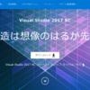Visual Studio 2017 RC をインストールする