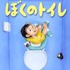 ★307「ぼくのトイレ」~大人も子どもも大満足。アイデアと画力が狂気的に凄まじい一冊。