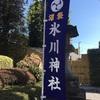 沼袋氷川神社 ☆ 中野区