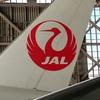 JALの「どこかにマイル」で女満別、青森、石垣、那覇の何処かへ参る
