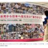 「謝謝日本」ワクチン提供で感謝広告 東京駅と大阪駅 ありがとうございます 2021.7.29