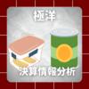 【決算情報分析】極洋(KYOKUYO CO.,LTD.、13010)