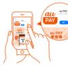 au PAYのトリセツ!初めて使用する方にau IDの登録・アプリの使い方を徹底解説
