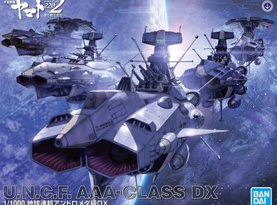 これぞアンドロメダ級DX!!
