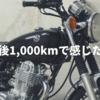 【レビュー】新型SR400FI(5型)を購入。音、鼓動、ノスタルジックな佇まい…バイクらしいバイク【ファースト・インプレッション】