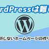 wordpressが難しい初心者でも挫折しないホームページの作り方