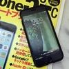 iPhon デビュー