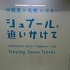 札幌大通り地下ギャラリー500m美術館「シュプールを追いかけて」