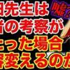 【ワンピース】尾田先生は読者の考察が当たった場合、展開を変えるのか?