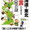 60 Hilarious Useful Hokkaido Dialects 北海道方言の英語訳60連発