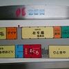 【将棋x映画】『聖の青春』ロケ地巡り、「更科食堂」番外編、「OK壱番街」