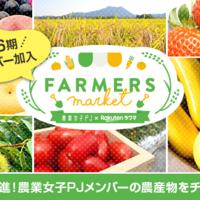 【農業女子PJ】農家直送♪採れたて野菜や稀少な非加熱ハチミツなどをご紹介