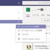 Office365 Teamsでのチャネルメール機能使っていますか