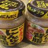 【レシピ】ガッツリにんにくと濃厚背脂醤油を使いました