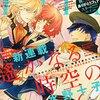 感想:少女漫画誌「ARIA(アリア)2015年5月号」(2015年3月28日発売)