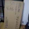 山善(MRPE-1260) 格安デスク購入、組み立て!!! ちょろっと感想