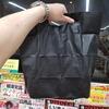 レジ袋有料化初日にミニマリストしぶさんの新型「手ぶらエコバッグ」で買い物してみた!