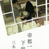 【新刊情報2】使われている紙とサイン本について / 18年8月30日発売 『帝都一の下宿屋』三木笙子(東京創元社)