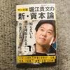 本紹介:【堀江貴文の「新・資本論」】を読んで