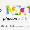 PHPカンファレンス2016に行ってきました