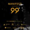 【酔わないPSVRソフト #2】「Manifest 99」きれいな世界観。