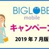 【2019年7月】BIGLOBEモバイルのキャンペーンと「かけ放題」がスゴイ!