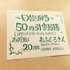 おふくろさん開業20周年!!