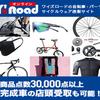 自転車 パーツ サイクルウェア通販サイト リンク集 こんなのみつけた