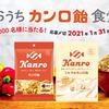 おうちカンロ飴食堂キャンペーン