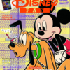 「ディズニーファン」10月号にてツイステの記事が掲載!付録にシール