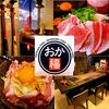 【オススメ5店】銀座・有楽町・新橋・築地・月島(東京)にあるお好み焼きが人気のお店
