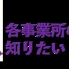 〈MiRAi〉広報紙MiRAiバックナンバーから、気になる記事をチェックしよう!