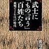 江戸時代の百姓の暮らしが裁判でわかる。渡辺尚志『武士に「もの言う」百姓たち』