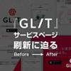 『GLIT』サービスページ刷新に迫る(Before/After)