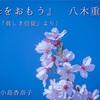 ◆YouTube 更新しました♬ 〜7本目『母をおもう』八木重吉(詩集『貧しき信徒』より)〜