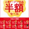 牛丼 + ドーナツ