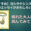 【おすすめ】ヨシタケシンスケ氏のエッセイがおもしろい!