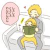 【2歳0ヶ月】休日の父、平日の母の教育を知る。