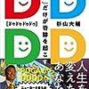 【Vol.14】『DDDD「行動」だけが奇跡を起こす』  感想
