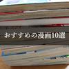 【漫画】おすすめの漫画10選