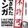 【読書感想】消されたマンガ ☆☆☆☆