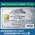 三井住友VISAカードのメリットはどこのお店でも恥ずかしくない事|銀行系カードで人気1位!
