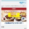 【当選品】7月16個目 ハインツ Wチャンス QUOカードPay 500円 (69)