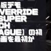 初見動画【海外版デモ】PS4【Override 2: Super Mech League】を遊んでみての感想!