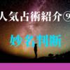 人気占術紹介⑨:妙名判断