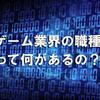 【就活生必見!】ゲーム業界の職種について知ろう!