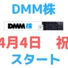DMM株が今日から取引開始。 使ってみた感想
