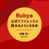 Zennで「Rubyの公式リファレンスが読めるようになる本」という無料の本を書きました